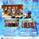 平成29年12月23日 こうべ障害者音楽フェア2017 ジョイフルコンサートに出演決定!