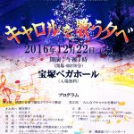 12月22日(木)クリスマス市民コンサート キャロルの夕べ