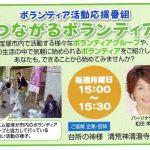 FM宝塚 『つながるボランティア』に出演します!
