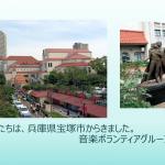 熊本でのジョイントコンサートが決定