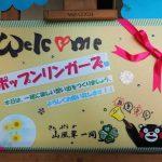 8月26日 熊本ジョイントコンサート その1