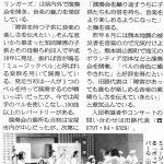 産経新聞に掲載されました!