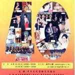 中日和平友好条約締結40周年記念【大阪音楽祭2018】